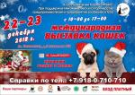 22-23 декабря 2018г. BABY SALON Продажа щенков г. Краснодар