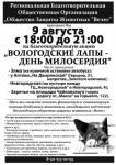 Благотворительная акция в Вологде